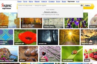 «Яндекс» представил функцию визуального поиска