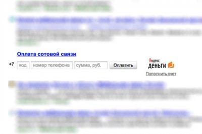 В поиске «Яндекса» появилась форма оплаты мобильного телефона