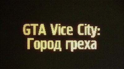 Эксклюзив: Grand Theft Auto: Путь к величию
