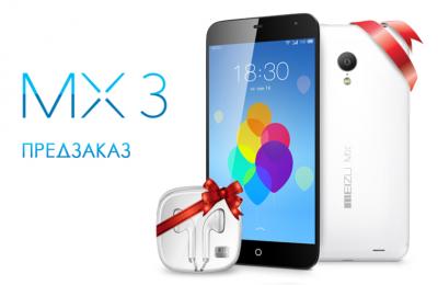 Открыт предварительный заказ на Meizu MX3