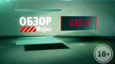 Обзор игры : Grand Theft Auto V