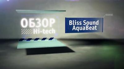 Обзор колонок: Bliss Sound AquaBeat
