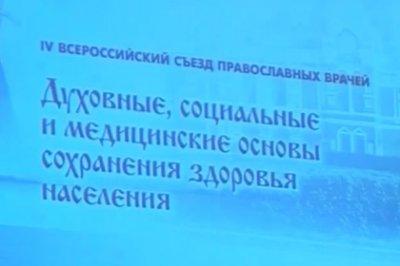Православные врачи предложили преподавать теологию в медвузах