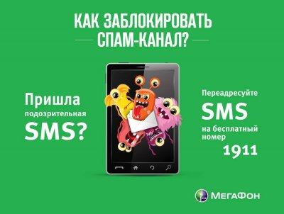 «МегаФон» активизирует борьбу со спамерами