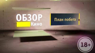 Обзор фильма: План побега