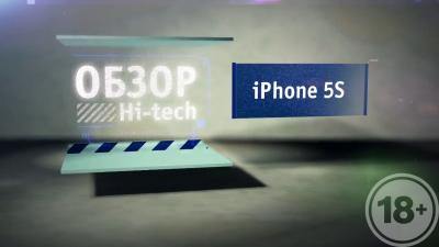 Обзор смартфона: Apple iPhone 5s