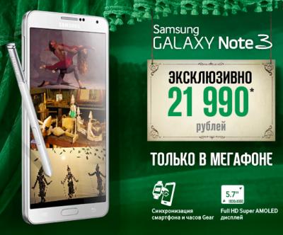 Samsung Galaxy Note 3 LTE – «заряженный» смартфон уже в салонах «МегаФона»