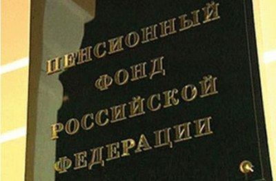 Госдума приняла пенсионную формулу в первом чтении
