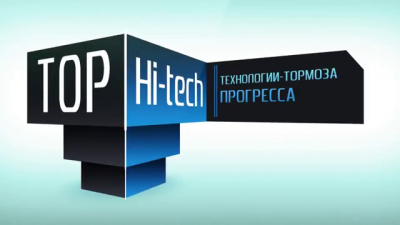 TOP Hi-tech: Технологии-тормоза прогресса
