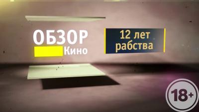 Обзор фильма: 12 лет рабства