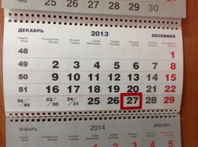 27 декабря рекомендован к объявлению нерабочим днем