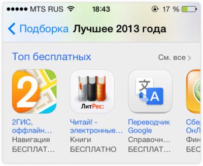 2ГИС вошел в список лучших бесплатных приложений года на App Store