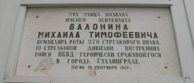 Войска НКВД в боях за Сталинград