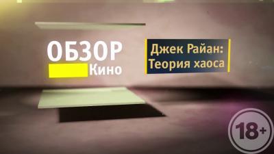 Обзор фильма: Джек Райан: Теория хаоса