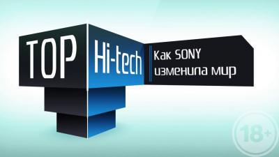 TOP Hi-tech: Как Sony изменила мир