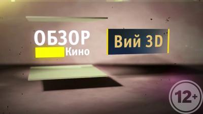 Обзор фильма: Вий