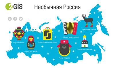2ГИС показывает «Необычную Россию»!