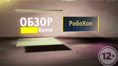 Обзор фильма: Робокоп