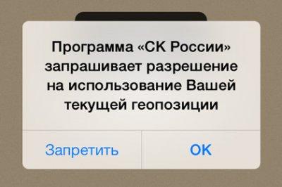 Следственный комитет выпустил приложение для iOS и Android