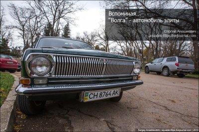 Вспоминая... Волга - автомобиль элиты