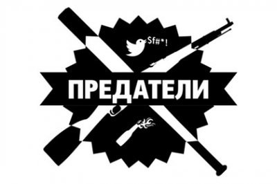 В Рунете запустили сайт со списком «предателей Родины»