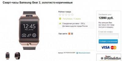 Российская цена Samsung Gear 2, Gear 2 Neo и Gear Fit