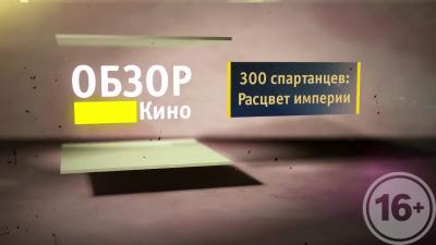 Обзор фильма: 300 спартанцев: Расцвет империи