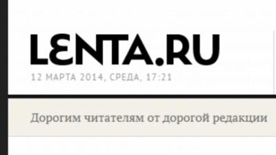 Редакция «Ленты.ру» заявила об увольнении