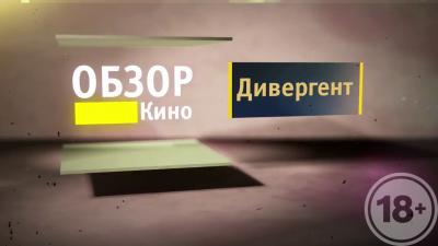 Обзор фильма: Дивергент