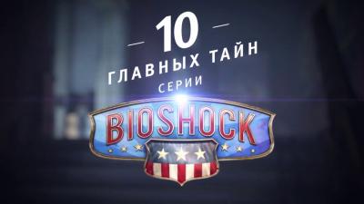Эксклюзив: 10 главных тайн BioShock: Часть 1-я