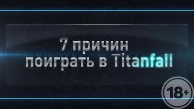 Эксклюзив: 7 причин поиграть в Titanfall