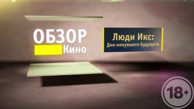 Обзор фильма - Люди Икс: Дни минувшего будущего