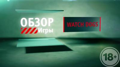 Обзор игры - Watch Dogs