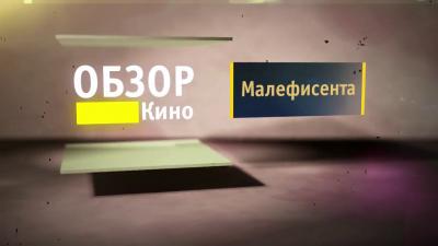 Обзор фильма - Малефисента