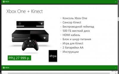 Стала известна цена Microsoft Xbox One в России