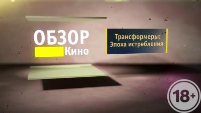 Обзор фильма - Трансформеры: Эпоха истребления
