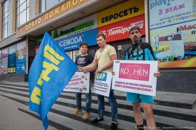 """Пикет ЛДПР против конфет """"Roshen"""""""