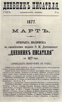 Фёдор Михайлович Достоевский о будущем