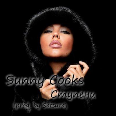 Sunny Cooks - Ступени (prod. by Satsura)