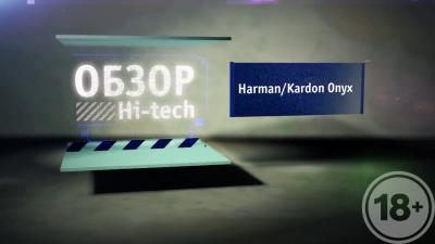 Обзор колонки - Harman/Kardon ONYX