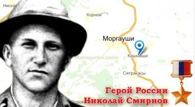 Герой России Николай Смирнов