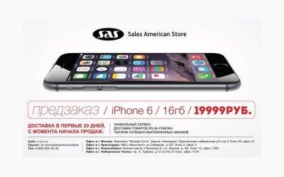 Пирамида из iPhone 6: Покупатели интернет-магазина S-A-S остались без дешевых смартфонов и денег