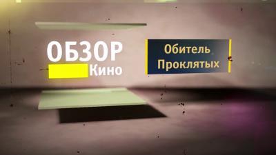 Обзор фильма - Обитель проклятых