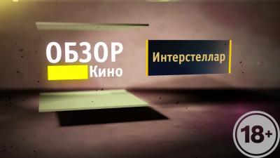 Обзор фильма - Интерстеллар