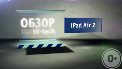 Обзор планшета - Apple iPad Air 2