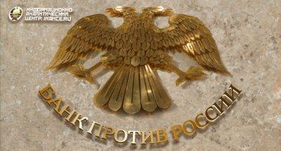 Центробанк — против России