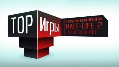 ТОП Игры - 5 причин перепройти Half-Life 2 спустя 10 лет