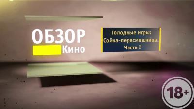 Обзор фильма - Голодные игры: Сойка-пересмешница. Часть I