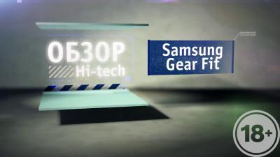 Обзор фитнес-браслета - Samsung Gear Fit
