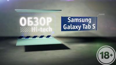 Обзор планшета - Samsung Galaxy Tab S